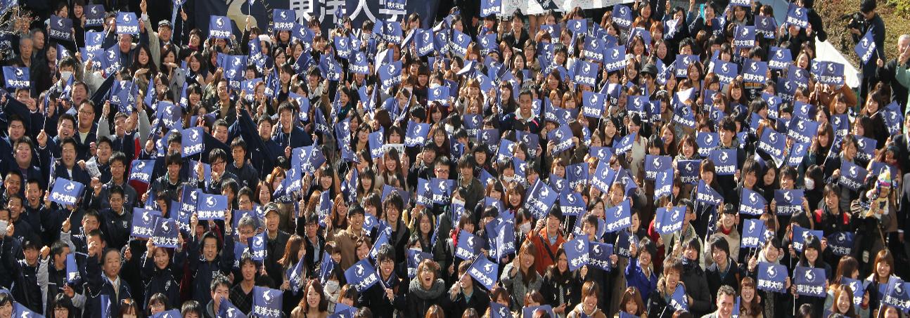 学校法人東洋大学へのご支援